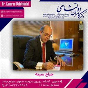 جراح سینه اصفهان