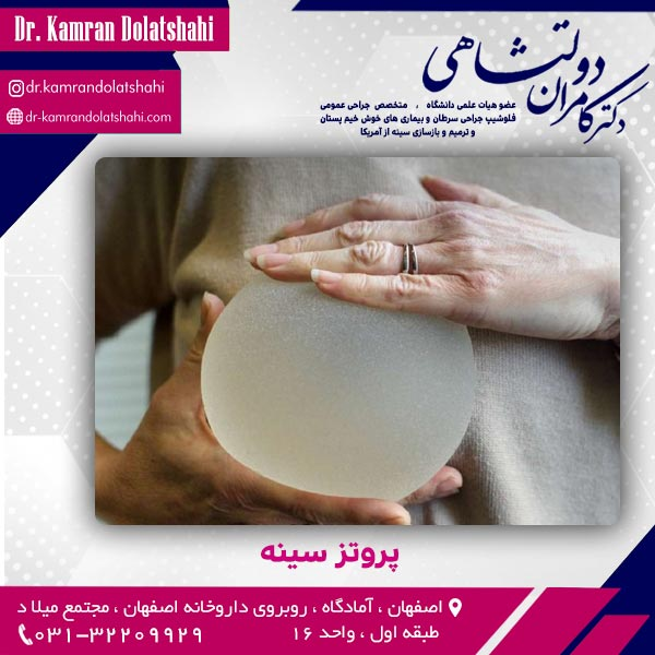 پروتز سینه در اصفهان