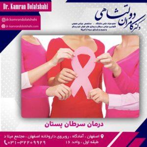 درمان سرطان پستان