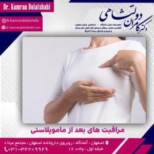 مراقبت های بعد از ماموپلاستی