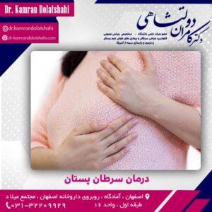 درمان سرطان پستان در اصفهان